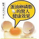 蛋黃油卵磷脂卵油eggsoil