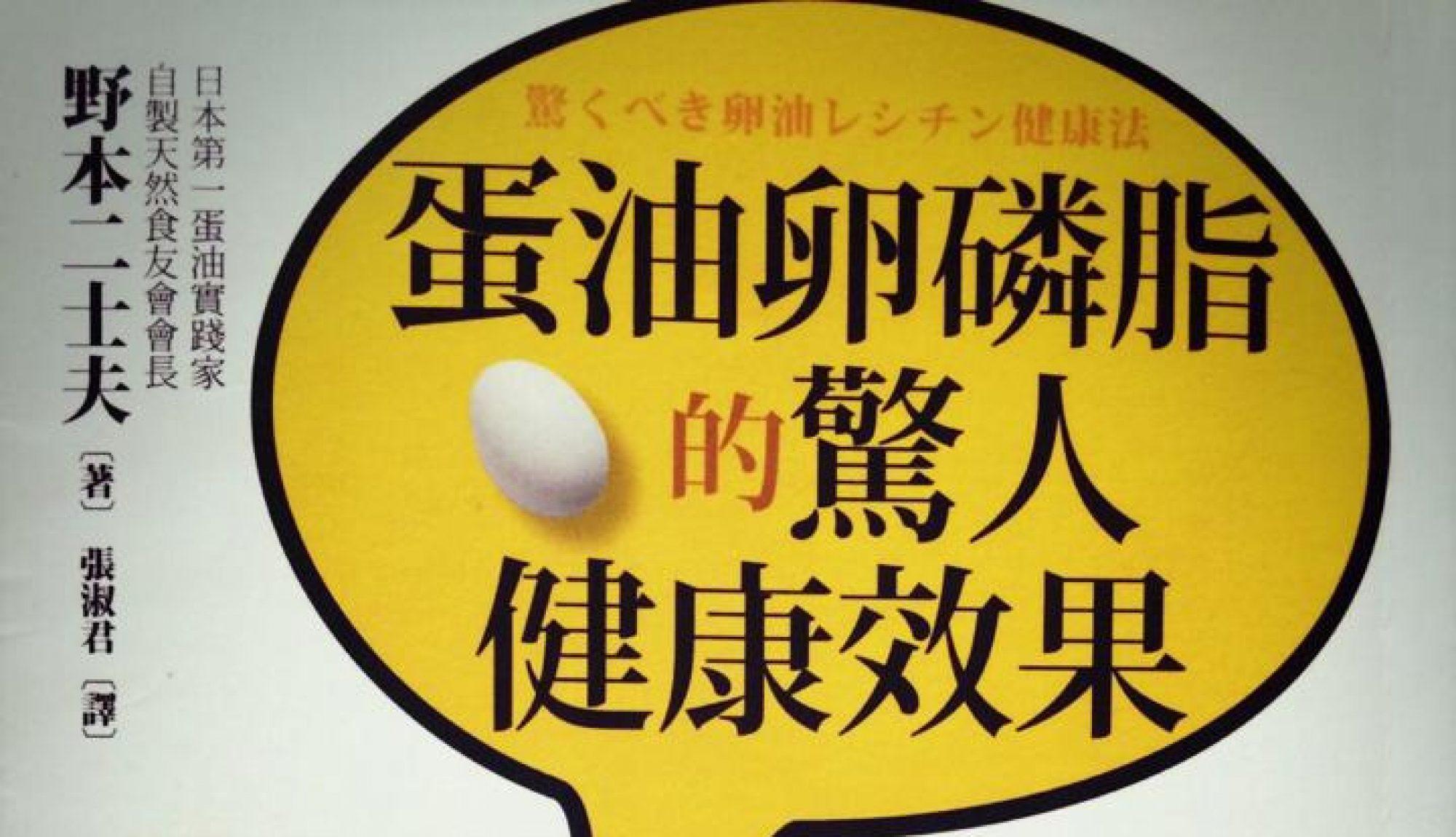 蛋黃油 卵磷脂 卵油 eggsoil